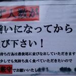 麺屋 裕 - 注意書き