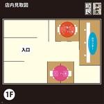 坐・和民 - 当店1階のお席です。