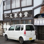 久米食堂 - 外観