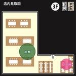 坐・和民 - 当店3階のお席です。