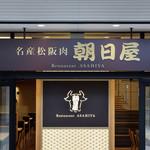 名産松阪肉 朝日屋 - 外観写真: