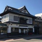 村岡総本舗 - 2017年11月。訪問