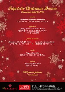 CAFE RIGOLETTO - クリスマスコース