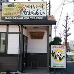 かんらんしゃ 守山ひょうたん山店 -