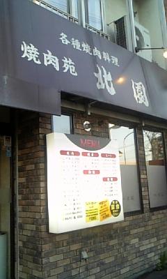 焼肉苑 北園本店