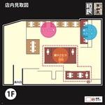 和民 - 当店1階のお席です。