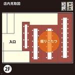 和民 - 当店2階のお席です。