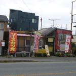 松喜食堂 - のぼりが目印となります