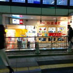 赤垣屋 - 店舗外観。阪神電車の野田駅ホームの真下にある。