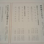 76794172 - メニュー2ページ目