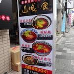 山城・食 - 11時から営業