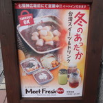 MeetFresh 鮮芋仙  -