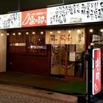 柳橋餃子バル 三代目 憲二郎 - 柳橋エリア「紅とん」の跡地です