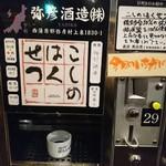 76796049 - 2017年11月 No.29 こしのはくせつ 純米吟醸