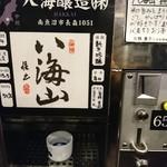76796055 - 2017年11月 No.65 八海山 純米吟醸