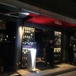丸の内ワイン倶楽部 -