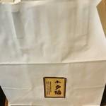 小多福 - 紙袋も白の紙袋にお婆ちゃんがお店のシールをペタペタって貼ってくれます
