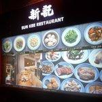 香港麺 新記 三宿本店 -