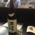 九 - 王禄 超 無濾過本生(日本酒)