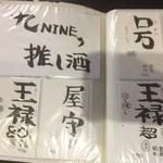 九 - 日本酒メニュー(一部)