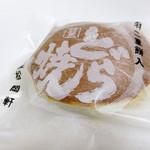 松岡軒 - 羽二重餅入どら焼 1個180円+税(2017.11月)