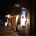 濃厚鶏白湯ラーメン 美空 - 店前
