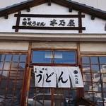 讃岐うどん 木乃屋 -