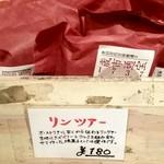 76810278 - リンツァー180円
