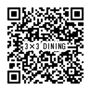 3×3DININGネット予約サイト