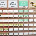 76811214 - 券売機。鯛のラーメンは季節限定です。