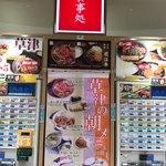 草津パーキングエリア(下り線)フードコート -