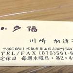 小多福 - お婆ちゃんのお名刺
