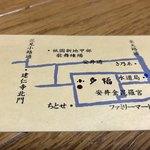 小多福 - お店の地図