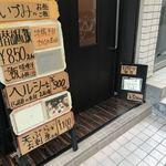日常茶飯事 いづみ - お店の入り口