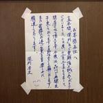 Shinsen - お知らせの様子