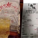 くし家 串猿 - はじめの1杯メガハイボール サービス