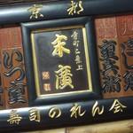 Suehiro - 扁額