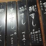 Suehiro - おしながき