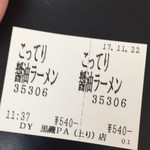 Kuroisopakinguerianoborisenshokudou - 食券