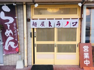 麺屋 トラノコ