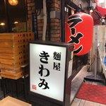 麺屋 きわみ -