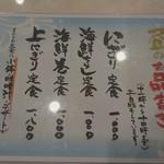 鮨よし - 昼のお品書き