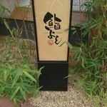 鮨よし - 入口の小さな看板