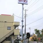 横浜家系ラーメン 印西家 - 巨大な看板