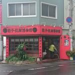 台湾料理台北101 - 台湾料理台北101 2017年11月
