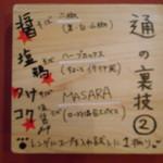 麺場 浜虎 - 通の裏技2