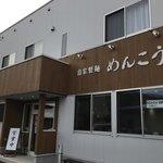 めんこう - (2017-11-22)  店舗