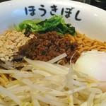 jikaseimenhoukiboshi - 温玉汁なし担々麺