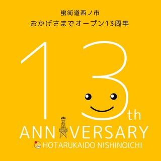 オープン13周年記念感謝イベントのご案内