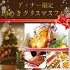 ボン・ロザージュ - 料理写真:【12/23~25ディナー限定】煌めきクリスマスフェア